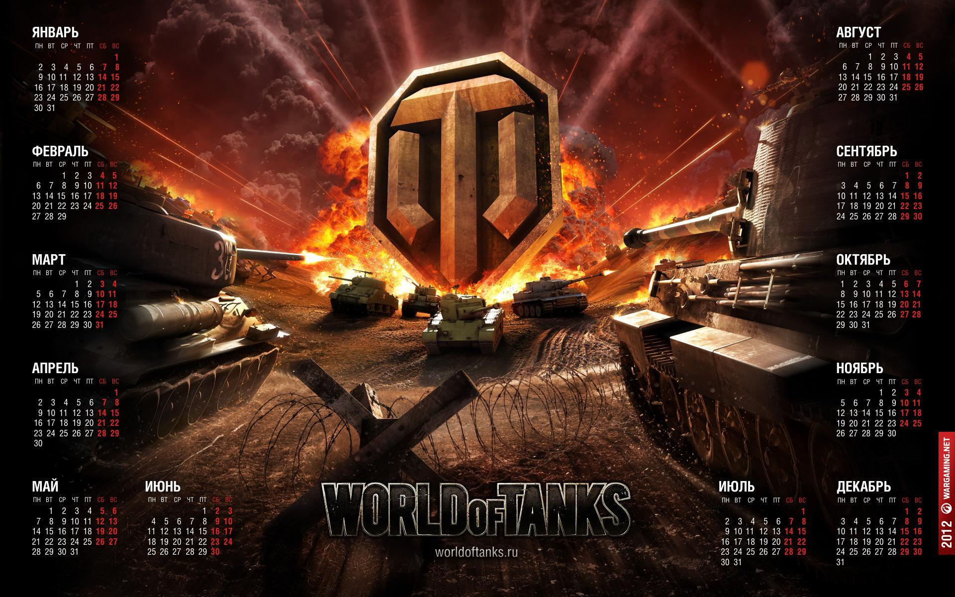 Скачать обои для рабочего стола танки world of tanks 11