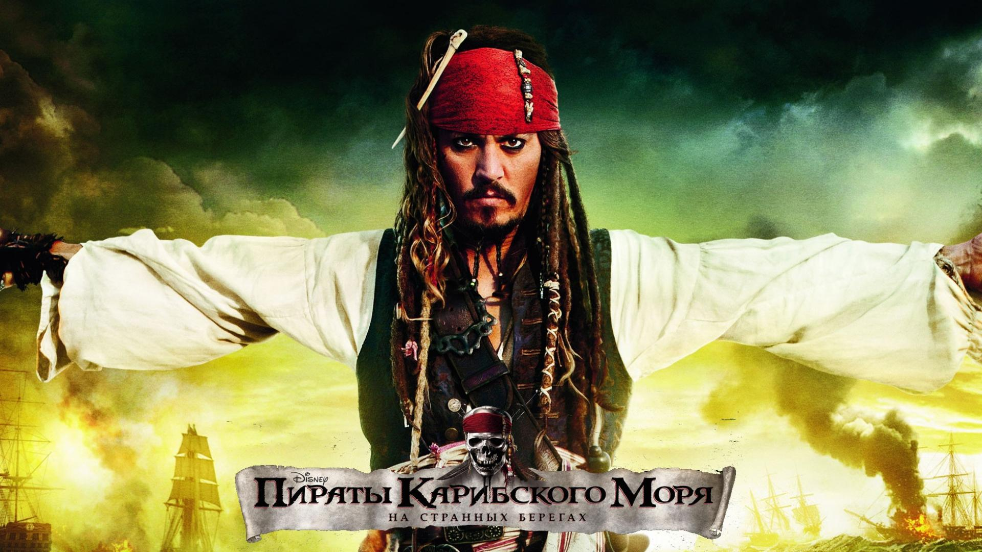 Foto the pirates of karibian xxx fucking photo