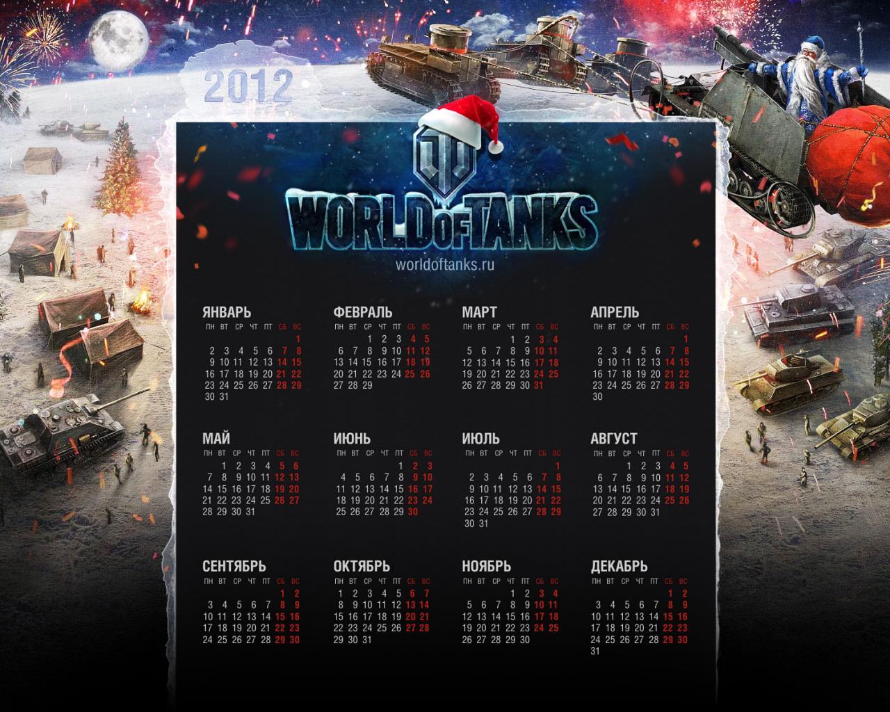 Скачать обои для рабочего стола танки world of tanks 5
