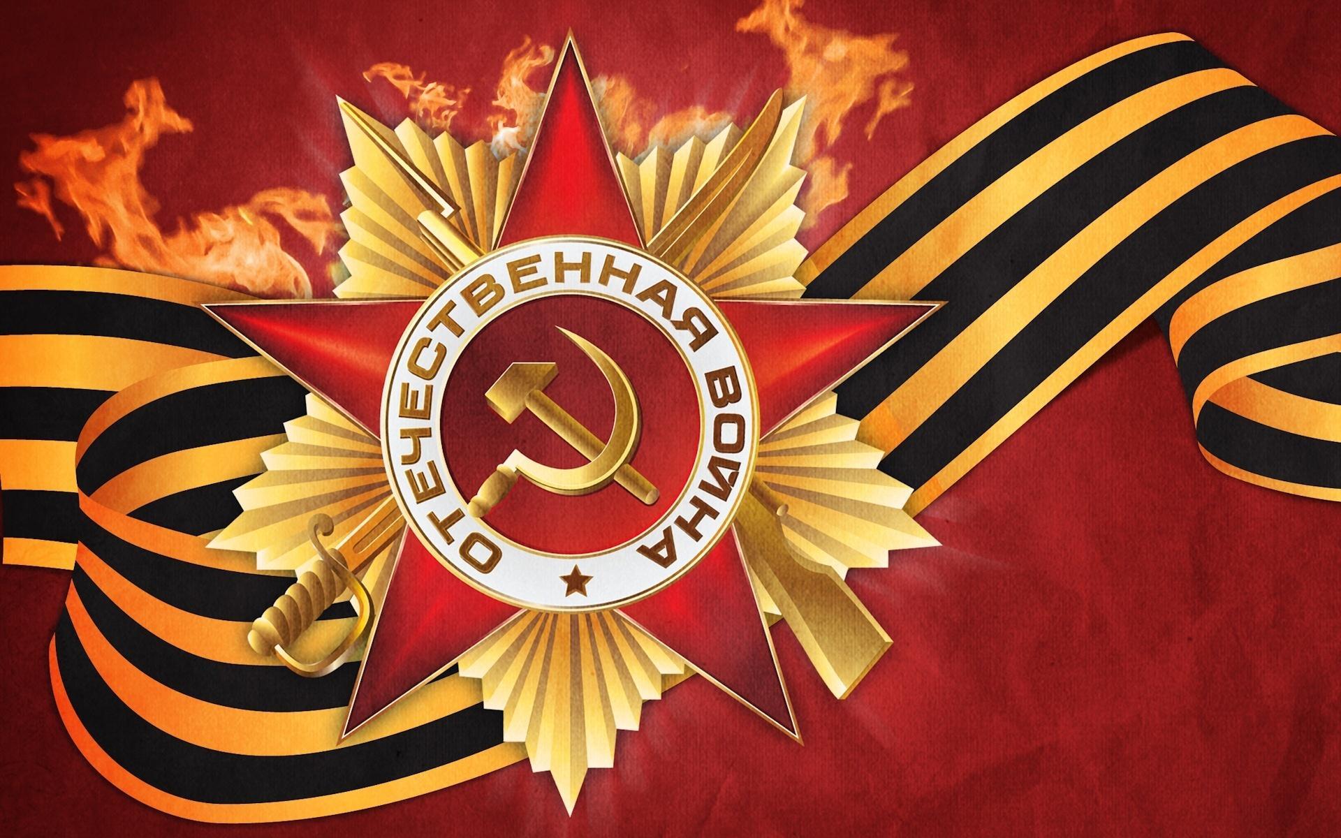 Мая 1945 день победы обои для рабочего